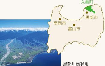 富山県入善町と黒部川扇状地